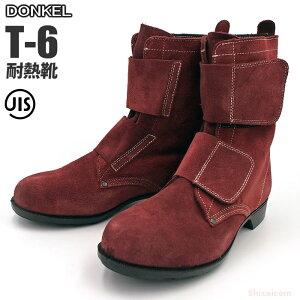 ★在庫処分特価★ ドンケル安全靴 T-6 耐熱靴 ブラウン 【25.0〜28.0cm】 断熱効果に優れ、高温による劣化を防ぐ耐熱用マジック式安全靴です。 JIS規格品 耐熱靴 安全ブーツ 安全靴 作