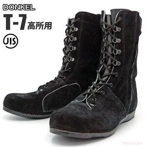 ★在庫処分特価★ ドンケル安全靴 T-7ベロアチャック付 【27.5cm】 機敏性を求められる高所、構内で、優れた軽さ、屈曲性を発揮します。 JIS規格品 高所作業用安全ブーツ 安全靴 作