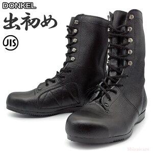 ★在庫処分特価★★送料無料★ ドンケル安全靴 出初め 長編上靴 【24.5cm 26.0cm】 機敏性を求められる高所、構内で、優れた軽さ、屈曲性を発揮します。 JIS規格品 高所作業用安全ブーツ