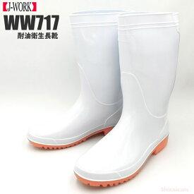WORLD WORKS WW-717 衛生耐油長靴 白 衛生的で使いやすく、丈夫で長持ちな耐油衛生長靴です。 作業長靴 ゴム長靴 耐油長靴 衛生長靴 ★レビュー記入プレゼント対象商品★