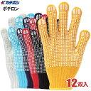 カチボシ ポチロン 【12双入】 高級カラーナイロン手袋にスベリ止め加工を施した手袋です。 作業手袋 スベリ止め手…