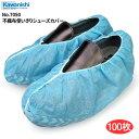 KAWANISHI No.7050 不織布使いきりシューズカバー 【ブルー】【100枚入(50足分入)】 靴の上に被せて土や埃の落下…