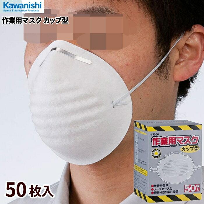 KAWANISHI No.7060 作業用マスク カップ型 【50枚入り】 装着が簡単で会話がしやすいカップ型の作業用マスクです。 使い捨て衛生マスク カップタイプマスク ★レビュー記入プレゼント対象商品★
