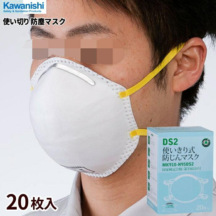 KAWANISHI No.7065 使いきり式防じんマスク 【20枚入り】 安心してご使用いただける国家検定合格品のマスクです。 使い捨て衛生マスク カップタイプマスク ★レビュー記入プレゼント対象商品★