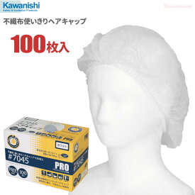 KAWANISHI No.7045 不織布使い切りヘアキャップ 【ホワイト】【100枚入】 プロフェッショナル仕様、装着が簡単な使い捨てタイプの衛生キャップです。 衛生帽子 使い捨てキャップ ディスポキャップ rev