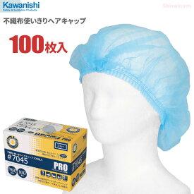 KAWANISHI No.7045 不織布使い切りヘアキャップ 【ブルー】【100枚入り】 使い捨てタイプの衛生キャップです。 衛生帽子 使い捨てキャップ ディスポキャップ rev