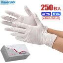 KAWANISHI No.2060 ニトリル使い切り手袋 粉なし 【ホワイト】【250枚入】 油に強く手にピッタリフィットする使い捨…