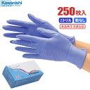 ★新商品★ KAWANISHI No.2060 ニトリル使い切り手袋 粉なし 【ブルー】【250枚入】 油に強くて手にピッタリフィット…