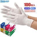 【お一人様2個まで】 KAWANISHI No.2039 ニトリル極薄手袋 粉なし 【ホワイト】【100枚入】 油に強くて丈夫な使い捨…