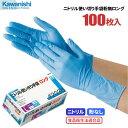 KAWANISHI No.2038 ニトリル使い切り手袋 ロングタイプ 粉なし 【100枚入】 油に強くて丈夫なニトリル製使い捨て手袋です。 使い切り手袋 使い捨て手袋 ディスポ手袋 ★レビュー記入プ