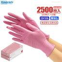 ★送料無料★ KAWANISHI No.2061 ニトリル使いきり手袋 粉なし 【ピンク】【2500枚入(250枚入×10箱)】 油に強くて丈…
