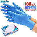 KAWANISHI No.2041 ニトリル使い切り手袋 粉なし 【100枚入】 油に強くて丈夫なニトリル製使い捨て手袋です。 食品衛…