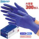 KAWANISHI No.2062 ニトリルグローブ粉なし 【ダークブルー】【300枚入】 油に強くて丈夫なニトリル製使い捨て手袋です。 使い切り手袋 使い捨て手袋 ディスポ手袋 ニトリル手袋 ★レビ