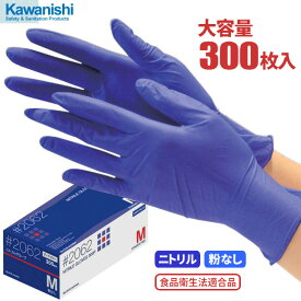 KAWANISHI No.2062 ニトリルグローブ粉なし 【ダークブルー】【300枚入】 油に強くて丈夫なニトリル製使い捨て手袋です。 使い切り手袋 使い捨て手袋 ディスポ手袋 ニトリル手袋 ★レビュー記入プレゼント対象商品★