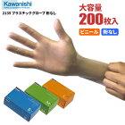 ★新商品★KAWANISHI2135プラスチックグローブ粉なし【200枚入】多用途に使えるビニール製の使い捨て手袋です。使い捨て手袋使い切り手袋ビニール手袋★レビュー記入プレゼント対象商品★