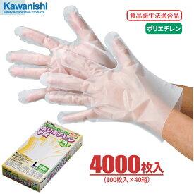 ★送料無料★ KAWANISHI No.2012 ポリエチレン手袋 外エンボス 【4000枚入(100枚入×40箱)】 幅広い用途にお使いいただける使い切りタイプのポリエチレン手袋です。 使い切り手袋 使い捨て手袋 ポリエチ手袋