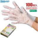【お一人様5個まで】 KAWANISHI No.2012 ポリエチレン手袋 外エンボス 【100枚入】 幅広い用途に使える使い切りタイプ…