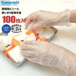 食品調理用のビニール使い切り手袋です。KAWANISHI2025調理用ビニール極薄手袋【100枚入】調理用手袋使い捨て手袋ビニール手袋★レビュー記入プレゼント対象商品★