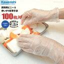 食品調理用のビニール使い切り手袋です。 KAWANISHI No.2025 調理用ビニール極薄手袋 【100枚入】 調理用手袋 使い…