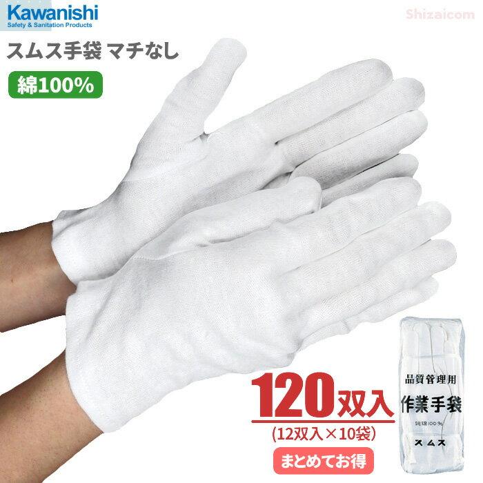 KAWANISHI No.002 スムス手袋 マチなし 【120双入】 綿100%で吸汗性に優れたスムス手袋です。 作業手袋 スムス手袋 白手袋 ★レビュー記入プレゼント対象商品★
