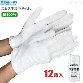 KAWANISHI No.002 スムス手袋 マチなし 【12双入】 綿100%で吸汗性に優れたスムス手袋です。 作業手袋 スムス手袋 白手袋 品質管理手袋 ★レビュー記入プレゼント対象商品★