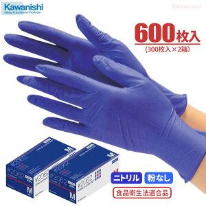 KAWANISHI No.2062 ニトリルグローブ粉なし 【ダークブルー】【大容量 600枚入(300枚入2箱セット)】 油に強くて丈夫! 食品衛生法適合品 使い切り手袋 ディスポ手袋 ニトリル手袋