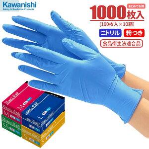 KAWANISHI No.2044 ニトリル極薄手袋 粉付 【ブルー】【1000枚入(100枚入×10箱)】 油に強くて丈夫なニトリル製使い捨て手袋です。 食品衛生法適合品 粉付きタイプ 使い切り手袋 使い捨て手