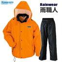 強力防水&透湿機能でムレにくいレインウェア KAWANISHI No.3530 雨職人【オレンジ】 合羽 雨合羽 レインウェア …