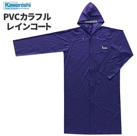 KAWANISHI #3250 PVCカラフルレインコート 【パープル】 シンプルなコートタイプのビニールレインウエアです。合羽 雨合羽 レインウェア レインコート レインスーツ ★レビュー記入プレゼント対象商品★