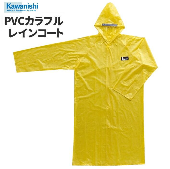 KAWANISHI #3250 PVCカラフルレインコート 【イエロー】 シンプルなコートタイプのビニールレインウエアです。合羽 雨合羽 レインウェア レインコート レインスーツ ★レビュー記入プレゼント対象商品★