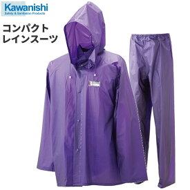 KAWANISHI #3210 コンパクトレインスーツ コンパクトで持ち運びに便利なビニールレインウェアです。 合羽 雨合羽 レインウエア レインコート レインスーツ ★レビュー記入プレゼント対象商品★