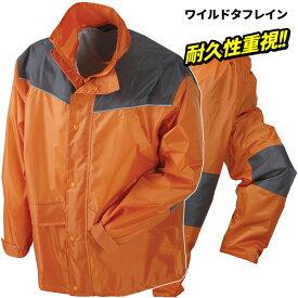 KAWANISHI No.3546 ワイルドタフレイン 【オレンジ】 脅威の耐久性を誇るオックスフォードで要所を補強したレインウエアです。 合羽 雨合羽 レインウェア レインコート レインスーツ ★レビュー記入プレゼント対象商品★