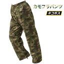 ★ネコポス配送専用★ KAWANISHI No.4310 カモフラパンツ 【カモフラグリーン】 人気の迷彩柄パンツです。 ヤッケ …