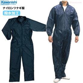 KAWANISHI No.5500 ナイロンツナギウェア 表面に撥水加工を施したナイロン製のつなぎです。 ★レビュー記入プレゼント対象商品★