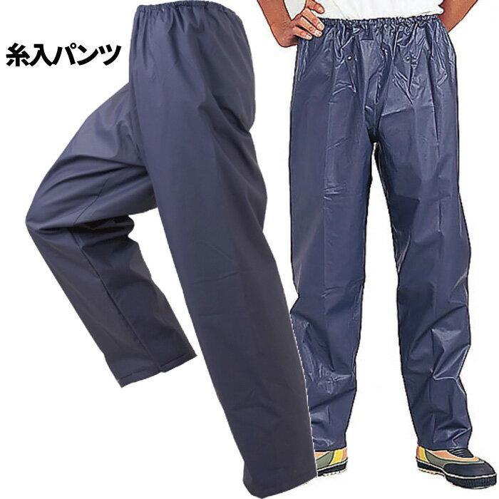 KAWANISHI No.8150 糸入パンツ 破れに強いレインパンツです。 合羽 雨合羽 レインウェア レインコート レインスーツ ★レビュー記入プレゼント対象商品★