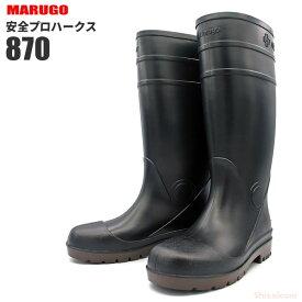安全プロハークス #870 ブラック 水や油に強く抗菌加工で衛生的、食品関連作業に最適な安全長靴です。 安全長靴 作業長靴 ゴム長靴 耐油長靴 ★レビュー記入プレゼント対象商品★