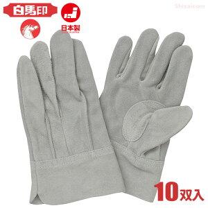 白馬印 牛革手袋 背縫い特級品 #003 【10双入】 白馬革手は、受け継がれる技の伝統を継承、今では希少な純国産の高級皮手です。 日本製 床革手袋 作業手袋 牛革手袋 皮手袋 rev