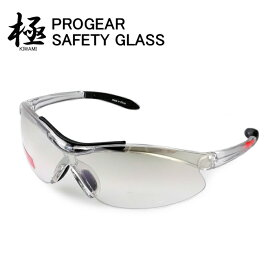 PROGEAR『極』保護メガネ クリア PG-C1 サングラスタイプの保護メガネです。一般作業やアウトドア、スポーツなどの際に目を保護します。 保護メガネ 作業用メガネ セーフティーグラス ★レビュー記入プレゼント対象商品★