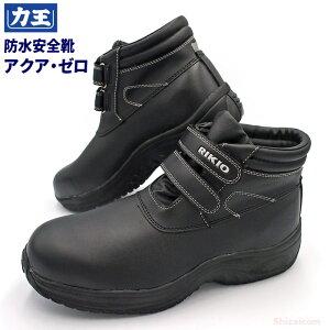 力王 アクア・ゼロ マジックタイプ AQ-ZM BK 【ブラック】【24.5〜27.0・28.0・29.0cm】 水場に強いハイカットタイプの防水安全シューズです。 安全靴 作業靴 ★レビュー記入プレゼント対象商品