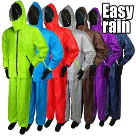 ★在庫処分特価★ シンプルで鮮やかなカラーデザインのレインスーツです。 KOYANAGI イージーレイン EZ-55 合羽 雨合羽 レインウェア レインコート レインウエア