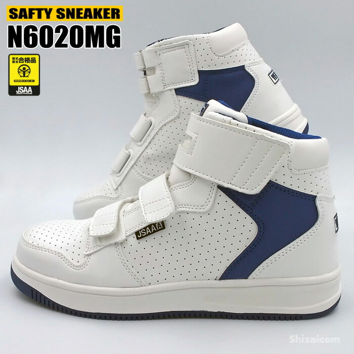 セーフティースニーカー N6020MG ミドルガード 【白×ブルー】 くるぶしまで保護するミドルカットタイプの安全作業靴です。 安全靴 安全スニーカー セーフティーシューズ ★レビュー記入プレゼント対象商品★
