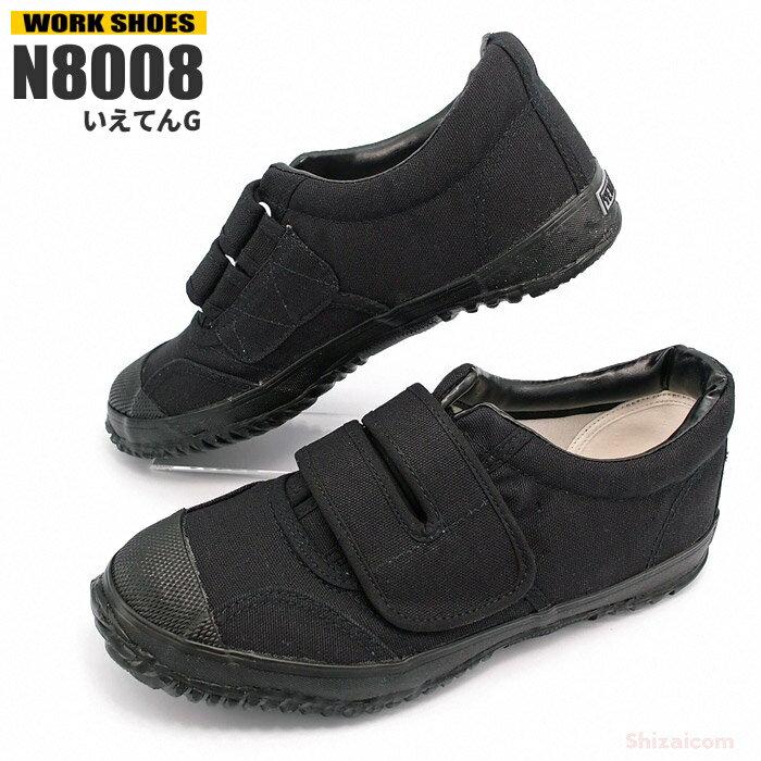 N8008 いえてんG【黒】 つま先にプラスチック先芯入のマジック式布製作業靴です。 作業靴 布靴 足袋靴 ★レビュー記入プレゼント対象商品★