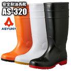 ASYUNYAS-320安全耐油長靴耐油性に優れたPVC製の安全長靴です。作業長靴安全長靴ゴム長靴★レビュー記入プレゼント対象商品★