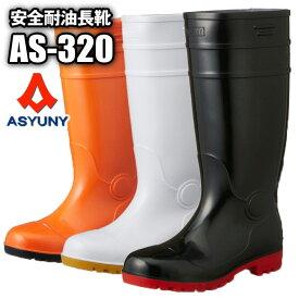 ASYUNY AS-320 安全耐油長靴 【24.5〜27.0・28.0cm】 耐油性に優れたPVC製の安全長靴です。 作業長靴 安全長靴 ゴム長靴 ★レビュー記入プレゼント対象商品★