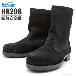 ★在庫処分特価★ ノサックス安全靴 断熱安全靴 HR208 【27.5cm】 半長タイプの断熱・耐熱安全靴です。 耐熱作業用安全靴 溶接 炉前作業 作業靴 安全ブーツ