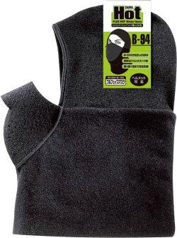保湿性に優れた生地で寒さから顔をガード!おたふく手袋B-94フルフェイスマスク★レビュー記入プレゼント対象商品★