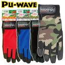 otafukuglove_K-18 Pu-WAVE ピーユーウェーブ 柔らかでフィット感抜群!グリップ力にも優れた使い勝手のよい手袋です…