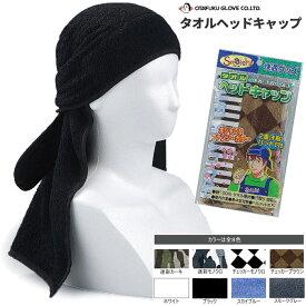 綿100%素材を使用し快適なヘッドキャップです。 おたふく手袋 No.2200 タオルヘッドキャップ ヘルメット用インナー 帽子インナー 暑さ対策グッズ 熱中症対策 頭カバー