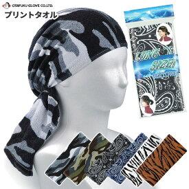 綿100%素材を使用し快適なプリント柄タオルです。 おたふく手袋 No.2290 プリントタオル ヘルメット用インナー 帽子インナー 暑さ対策グッズ 熱中症対策 頭カバー