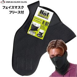 保湿性に優れた生地で寒さから顔をガード!おたふく手袋B-92フェイスマスクフリース付き